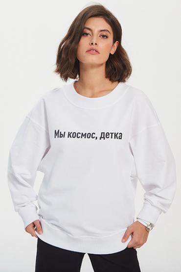 """Свитшот """"Мы космос, детка"""" белый"""