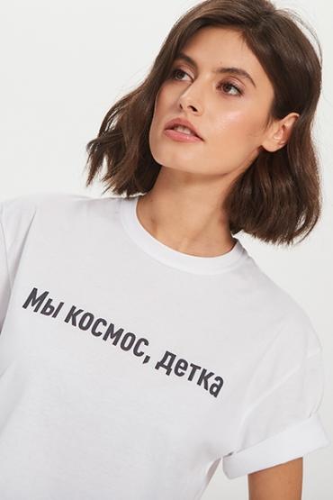 """Футболка белая """"Мы космос, детка """""""